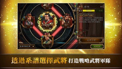 三国志曹操传 Online游戏截图第3张
