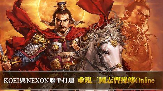 三国志曹操传 Online游戏截图第5张