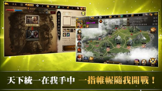 三国志曹操传 Online游戏截图第2张