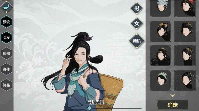 江湖X:汉家江湖游戏截图第1张