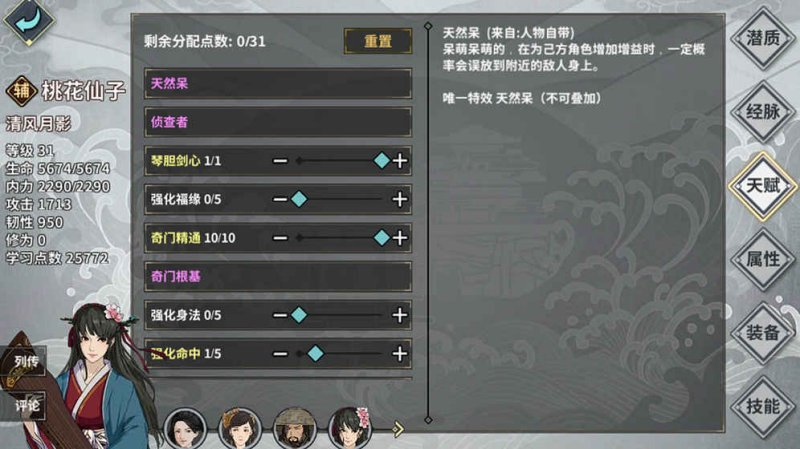 江湖X:汉家江湖游戏截图第3张