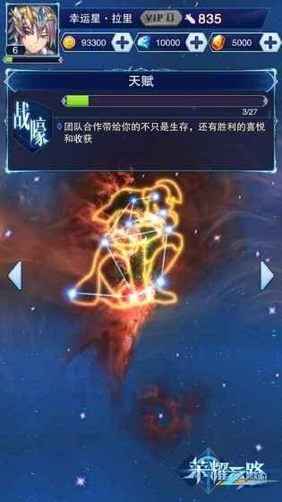 荣耀之路游戏截图第3张