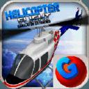模拟驾驶直升飞机