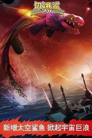 饥饿鲨进化游戏截图第5张