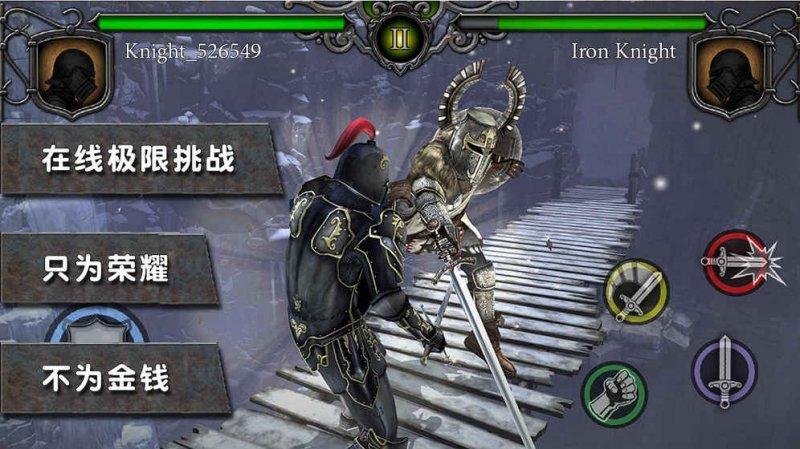 骑士竞技场游戏截图第5张
