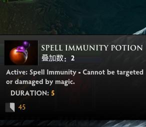 魔法免疫药水