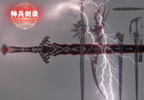 [秘境]神兵剑录