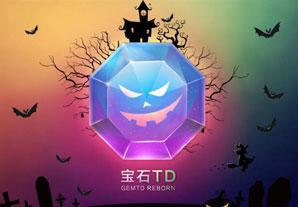 宝石TD-夜魇暗潮