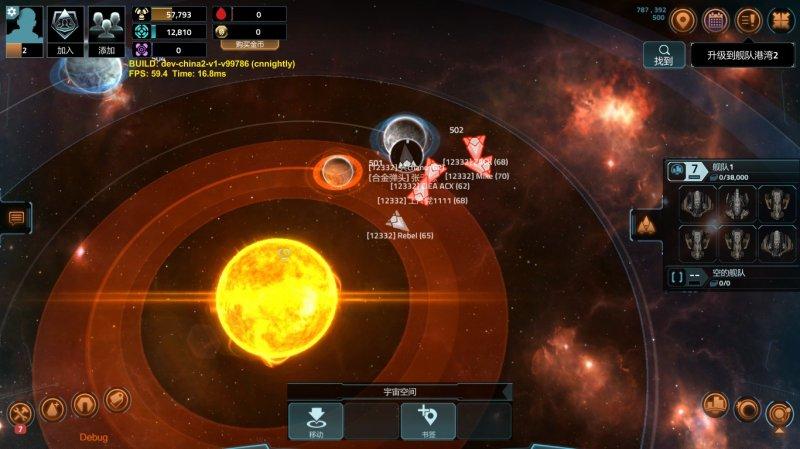 星盟冲突截图第4张