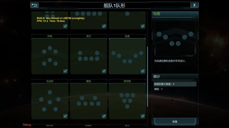 星盟冲突-国服版本截图第13张
