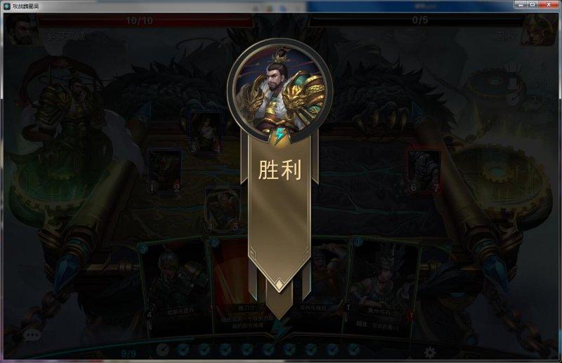 攻战魏蜀吴-首测试玩截图第1张