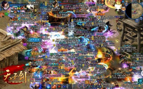 天子剑-PK实景截图第2张