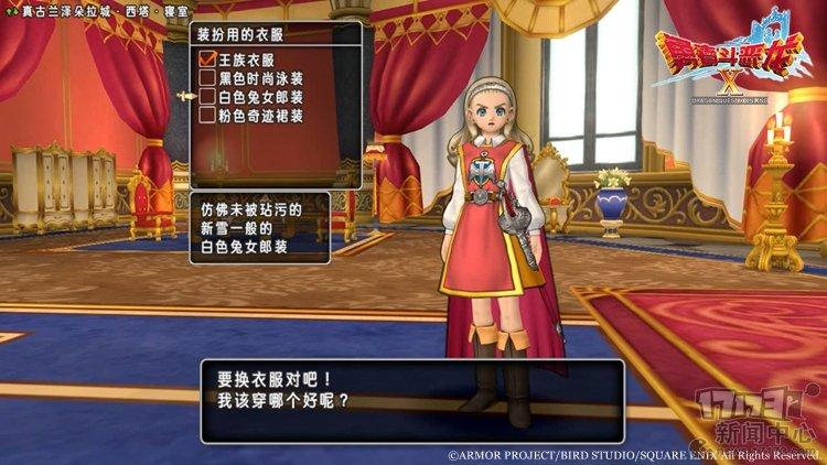勇者斗恶龙X-国服2.2版本第4张