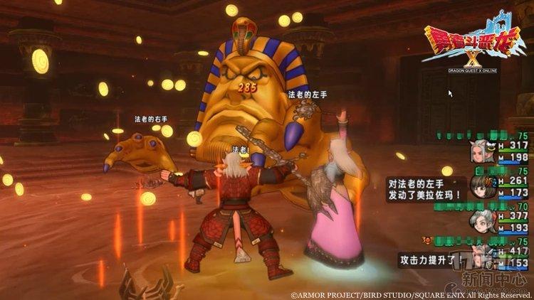 勇者斗恶龙X-国服2.2版本第3张