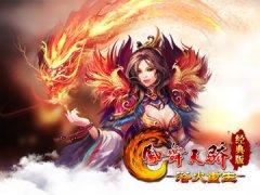 凤舞天骄经典版