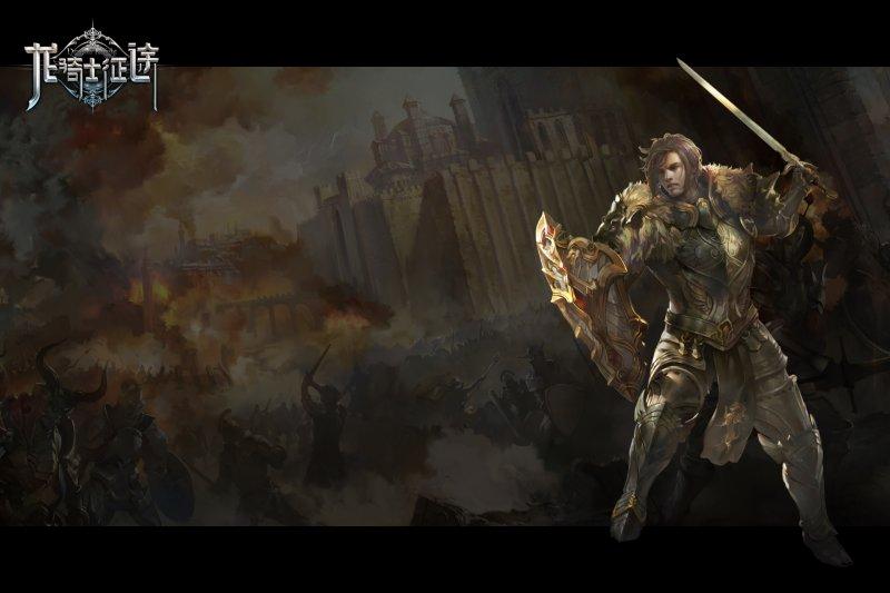 龙骑士征途截图第4张