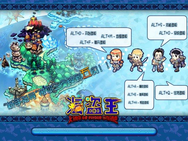 海盗王游戏截图第2张