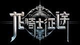 血腥战斗!韩成人网游《龙骑士征途》试玩