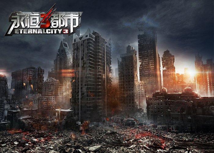 不朽之城截图第4张