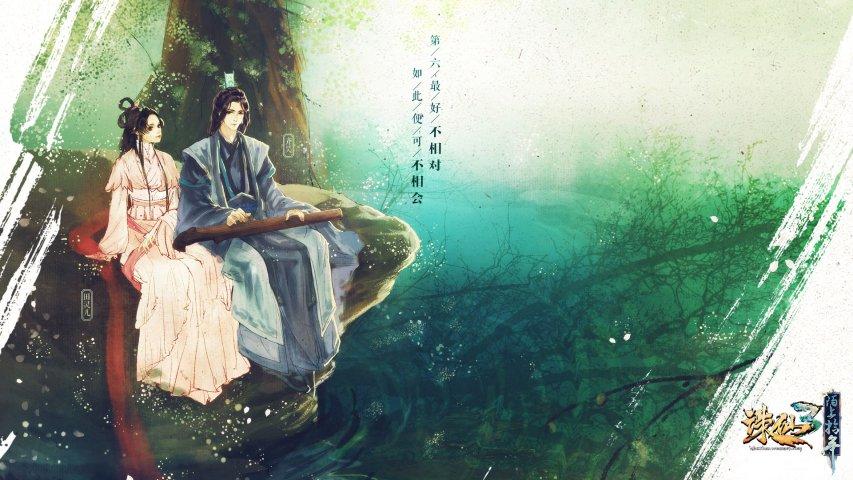 《诛仙3》超清唯美壁纸第3张
