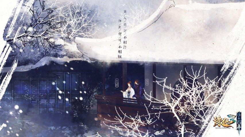 《诛仙3》超清唯美壁纸第1张