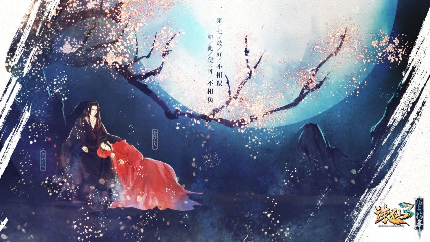 《诛仙3》超清唯美壁纸第2张
