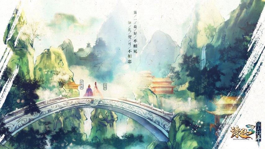 《诛仙3》超清唯美壁纸第6张