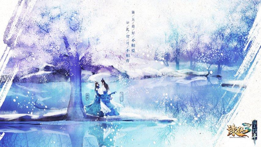 《诛仙3》超清唯美壁纸第4张