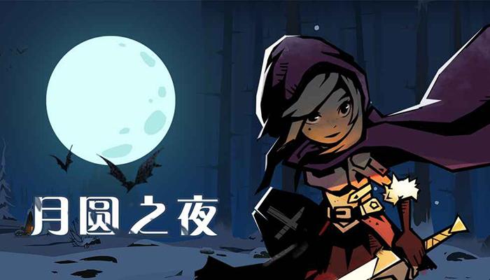 《月圆之夜》试玩视频-17173新游秒懂