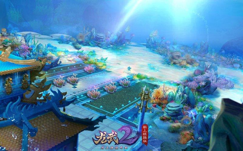 龙武2海底场景第8张