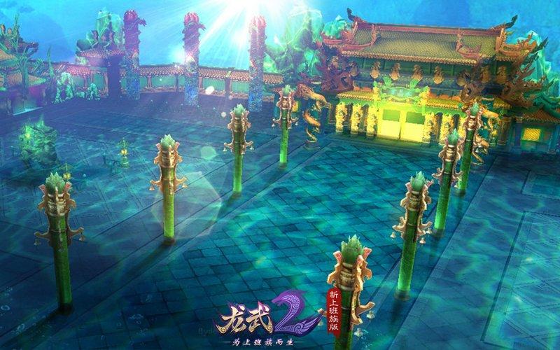 龙武2海底场景第3张
