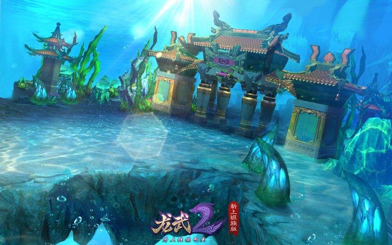 龙武2海底场景第4张