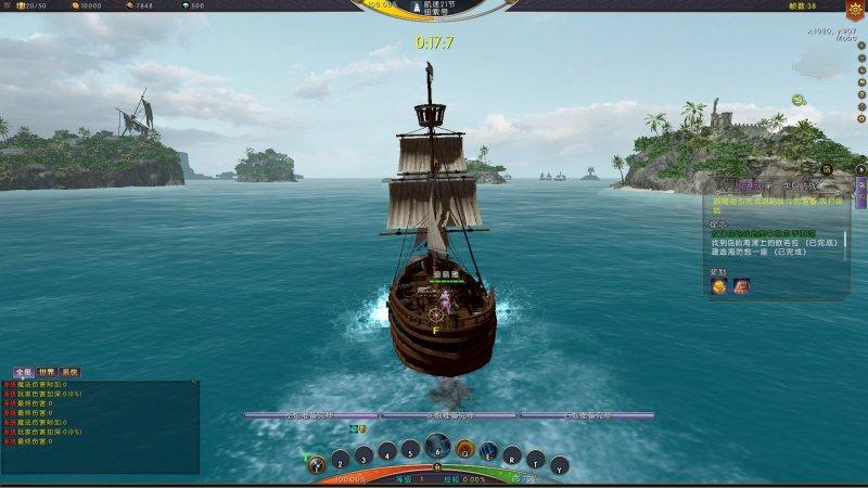 海洋传说游戏截图第2张