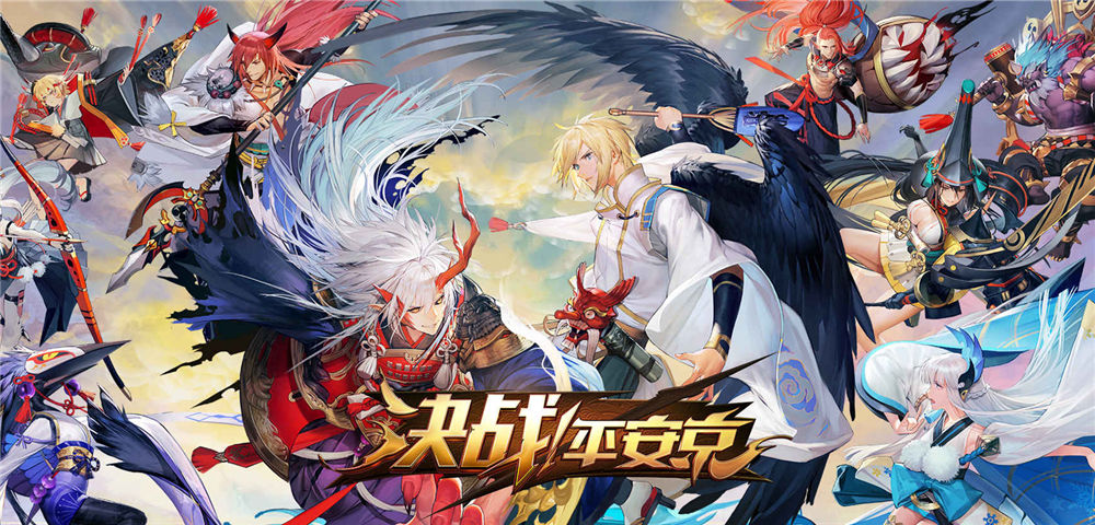 万众期待的网易MOBA《决战!平安京》正式上线,它能否重现阴阳师的辉煌?