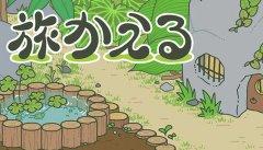 《旅行青蛙》试玩视频-17173新游秒懂