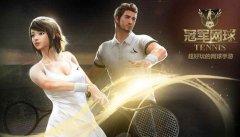 《冠军网球》试玩视频-17173新游秒懂