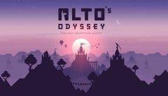 《阿尔托的奥德赛》试玩视频-17173新游秒懂