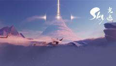 《Sky光遇》试玩视频-17173新游秒懂