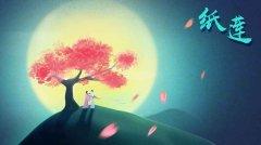 《纸莲》试玩视频-17173新游秒懂