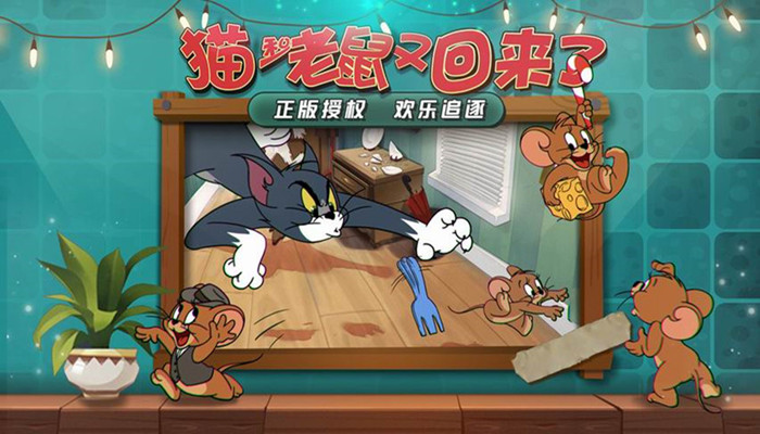 《猫和老鼠》试玩视频-17173新游秒懂