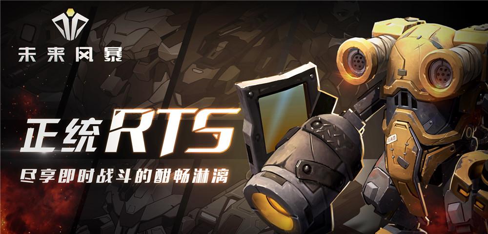在手机上回归RTS游戏的本源,圆你手机上玩星际争霸的梦想