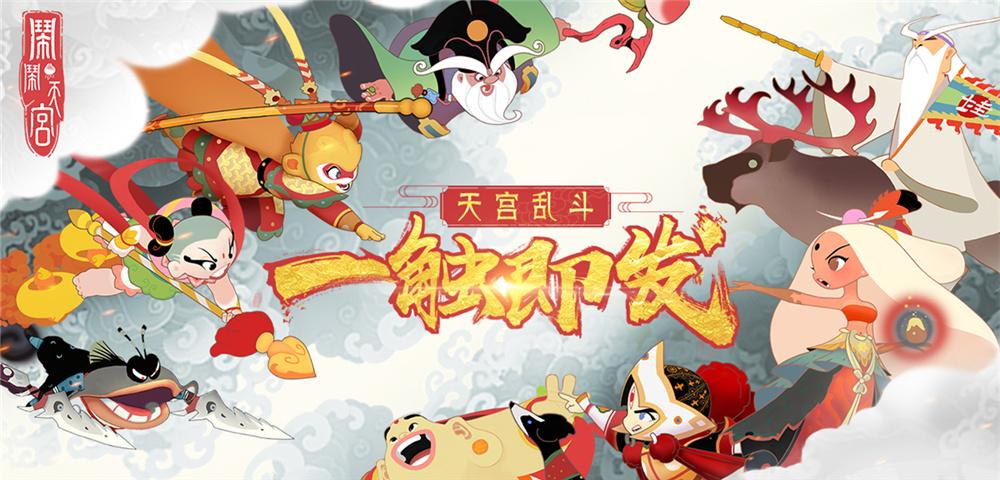 好玩不费脑,一局5分钟的轻竞技MOBA游戏,唯美画风带你体验真正的中国美术