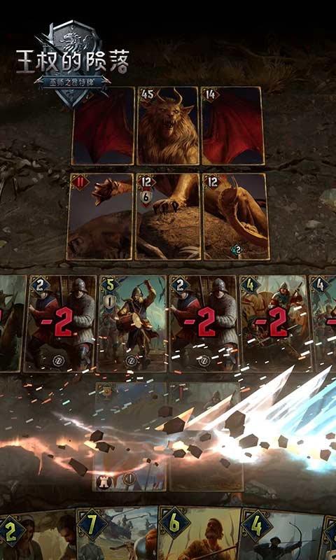 新版单人战役《王权的陨落》第3张