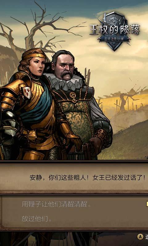 新版单人战役《王权的陨落》第12张