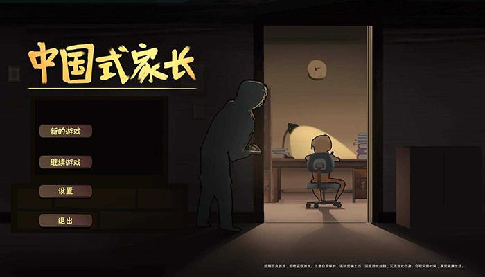 《中国式家长》试玩视频-17173新游秒懂