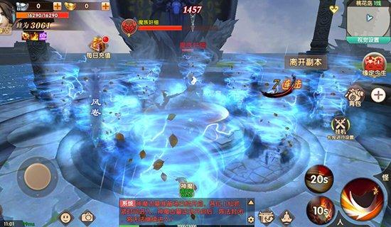 游戏画面截图第5张