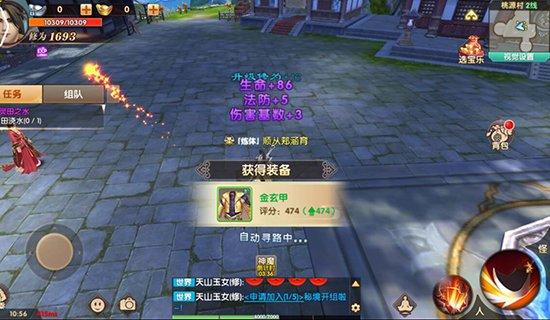 游戏画面截图第1张