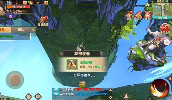 游戏画面截图第3张