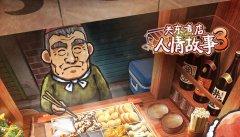 《关东煮店人情故事3》试玩视频-17173新游秒懂