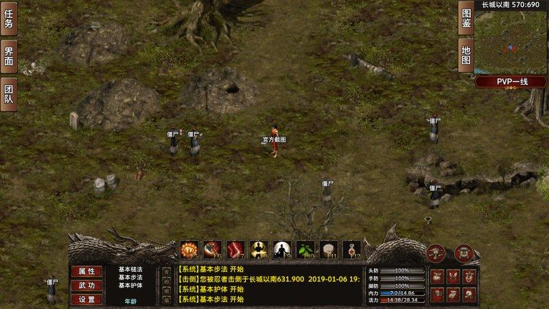 《侠义天下》最新游戏截图第4张